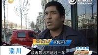 """淄博:选个手机吉祥号 遭遇电信""""霸王条款"""
