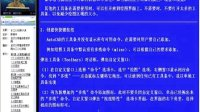 武汉大学 水工cad 16讲 20元 第1讲 视频教程