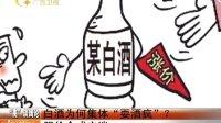 """白酒为何集体""""耍酒疯""""又""""涨""""了!茅台 五粮液价格""""飞天"""" 110902 新闻夜总汇"""