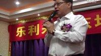 视频: 广东乐利来国际科贸(北京)有限公司董事长分享QQ:306652466