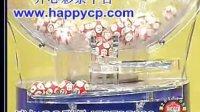 视频: 开心彩票双色球2011105期开奖结果视频直播