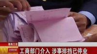 [海南]三亚海鲜排挡涉嫌宰客调查 120201 北京您早