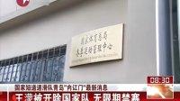 """国家短道速滑队青岛""""内讧门""""最新消息 [看东方]"""