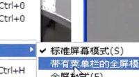 2011年8月15日晚7点40分温柔一剑老师PS基础第1-2课录象.rmvb