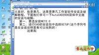 AutoCAD2006简体中文版安装及破解