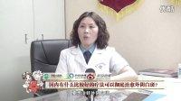 健康访谈-国内有什么比较好的疗法可以治愈外阴白斑