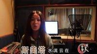 歌手斯美塔对红日蓝月KTV等影音传媒2012新年的祝福