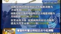 山东卫视:增值税和营业税起征点今起调整