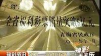 青海经视《福彩天天乐》11月28日节目