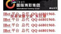 ibet国际 ibet平台 ibet总代 ibet招商QQ66801960