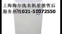 上海海尔洗衣机维修电话海尔洗衣机售后服务(官方视频)