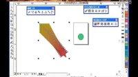 CORELDRAW教程全集-调和工具(2)-Focuser.taobao.com-