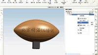 北京精湛UG培训---五轴加工橄榄球广告视频