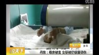 辽宁年轻母亲遭剖腹 2月大女婴被扔锅中蒸