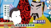 齐鲁电视台《拉呱》-漫画成语-行百里者半九十