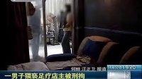 男子足疗店寻求特殊服务遭拒强行猥亵店主