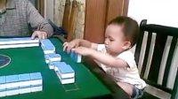 两岁的乖乖就会打麻将了,还打机麻。