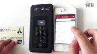 三维度蓝牙通用型手机刷卡机-银行卡绑定