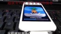 iphone4 苹果4代 4.2.1完美越狱教程 苹果越狱视频系列 2