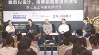 头脑风暴-解答建筑的文化性、地域性与参数化设计之间的关系-第七届上海建筑师沙龙