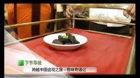 跨越中国 2011途观之旅——怪味奇遇记