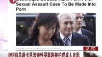 美国《赫芬顿邮报》:IMF前总裁卡恩涉嫌性侵案将被拍成成人电影[东方午新闻]