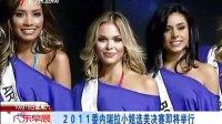 2011委内瑞拉小姐选美决赛即将举行8rp9u4XtczG.p202.1.mp-2011-10-16