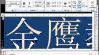 金鹰教程 (超清版) AutoCAD 2009 60.文本输入