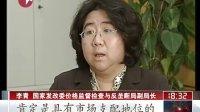 国家发改委:中国电信、中国联通涉嫌价格垄断[东方新闻]