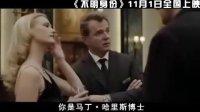 乌苏传奇影院不明身份预告片