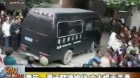 重庆:妻子赌博输钱 丈夫愤而杀妻 111123 晚报十点半