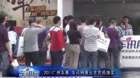 2011广州车展 车讯网展台老虎机抽奖活动