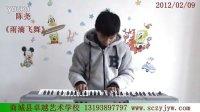 商城卓越艺术学校 陈尧电子琴《雨滴飞舞》