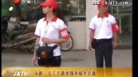 永新:义工志愿者服务城市交通