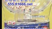视频: 招商银行福利彩票双色球第2011104期开奖结果直播