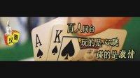 秦汉棋牌游戏 陕西棋牌游戏 陕西挖坑 西安棋牌游戏宣传片