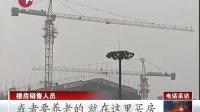 北京:二三线城市限购带火周边楼市 [东方新闻]
