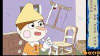 木偶奇遇记04匹诺曹的故事-皮诺曹的故事