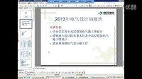 建筑电气设计培训_强电设计培训01_免费视频教程下载_磨石教育