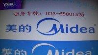 """【美的)""""重庆杨家坪美的空调售后维修电话""""(厂家专修)68801528"""