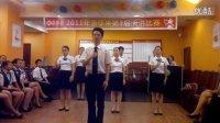 豪享来第三届演讲比赛林俊杰组团体舞蹈