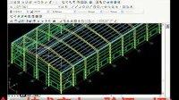 3d3s 临沂钢结构设计培训 钢结构设计培训 13分钟完成厂房整套钢