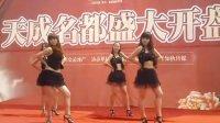 成都舞队爱舞团6人韩国性感爵士演出