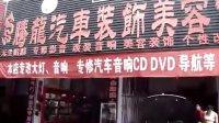 视频: 商丘荣威550改装剪刀门腾龙车饰作业QQ409057588