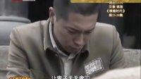 20110816 BTV秀场,非凡秀 《永不磨灭的番号》别样兄弟情 揭秘《永不磨灭的番号》剧组的幕