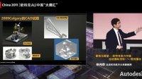 主题演讲:杨伟群——喜悦与展望-欧特克助力中国出征国际顶级CAD竞技擂台