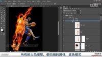 [PS]PS教程 photoshop教程 PS篮球巨星水火不容 PS学习教程