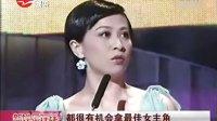 24届金马刘德华刘嘉玲互相调侃