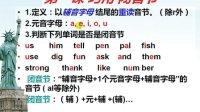 如何巧记单词 第一课 初中英语教学视频 背单词的好方法 【阿明珍藏】作品