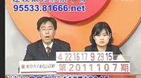 视频: 招商银行福利彩票双色球第2011107期开奖号码直播